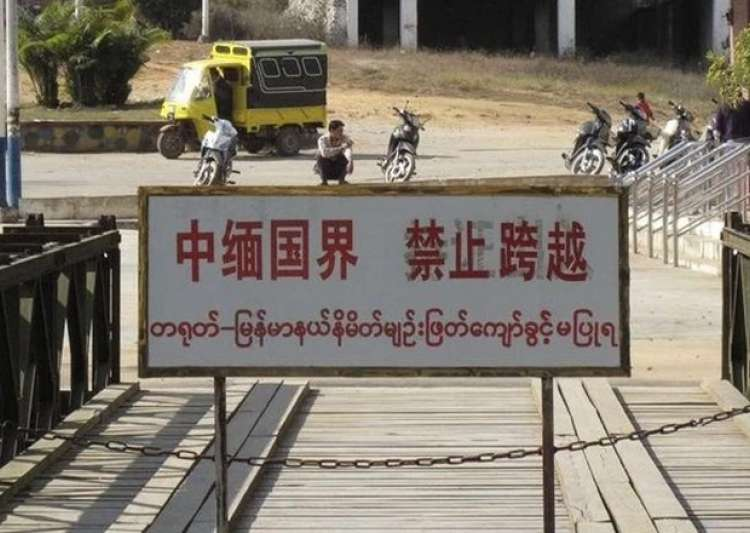 A sign near a bridge linking China with Myanmar - India Tv