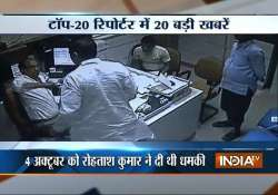 shocking aap leader manhandles bank manager in delhi