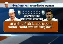 another sting of kejriwal surfaces delhi cm heard abusing